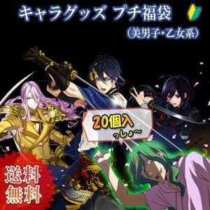 【セット6609】キャラクターグッズ20点プチ福袋(美男子・乙女系)|hobby-zone