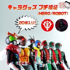 【セット6610】キャラクターグッズ20点プチ福袋(ヒーロー・ロボット系) hobby-zone
