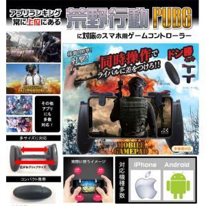 スマートフォンゲームコントローラー 荒野行動 PUBG対応 ヒロ・コーポレーション|hobby-zone