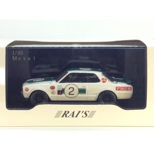 1/43 日産 スカイライン GT-R レーシング (KPGC10) No2 1971年 富士グランドチャンピオンシップ《北野 元》【RAIS】|hobby1987