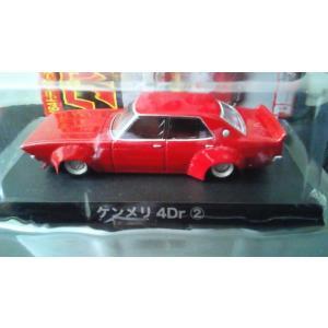 1/64 アオシマ グラチャンコレクション BEST2『ケンメリ4Dr (2) (C110)73年式』紙箱入り|hobby1987