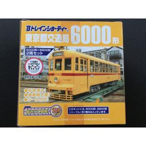 Bトレインショーティー バンダイ《東京都交通局 6000形、8800形 2両セット》紙箱に少々擦れあり|hobby1987
