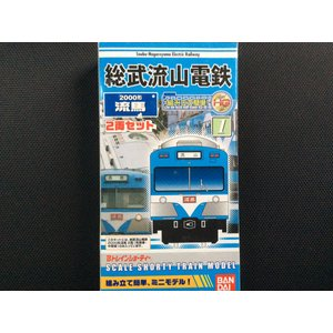 Bトレインショーティー (バンダイ)《総武流山電鉄 2000形『流馬』2両セット》|hobby1987