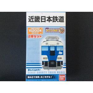 Bトレインショーティー (バンダイ)《近畿日本鉄道 15200系 あおぞらII 2両セット》|hobby1987