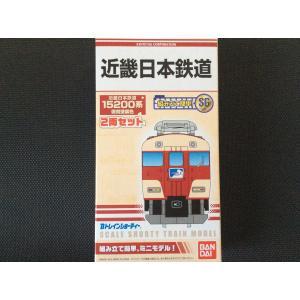 Bトレインショーティー (バンダイ)《近畿日本鉄道 15200系 復刻塗装色 2両セット》|hobby1987