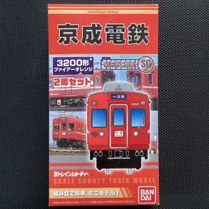 Bトレインショーティー バンダイ《京成電鉄 3200形 (ファイアーオレンジ)2両セット》|hobby1987