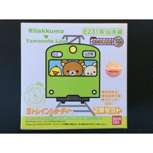 Bトレインショーティー (バンダイ)《E231系 山手線 Rilakkuma Yamanote Line 2両セット》|hobby1987