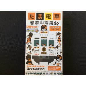 Bトレインショーティー (バンダイ)《たま電車 (和歌山電鐵2270系 2両セット)》紙箱に少々傷みあり|hobby1987
