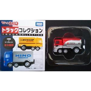 ちびっこチョロQ トラックコレクション『出光興産』|hobby1987