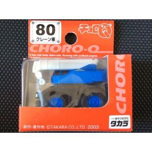 チョロQ スタンダード タカラ No80《クレーン車》ブルー|hobby1987