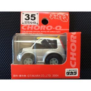 チョロQ スタンダード タカラ No35《日産 エクストレイル》シルバー|hobby1987