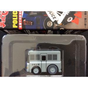 チョロQ警察隊《全国警察緊急集合》大型輸送車旧『京都府警』(targa)|hobby1987