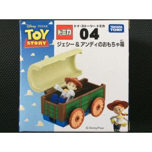 トミカ トイストーリー 04『ジェシー&アンディのおもちゃ箱』|hobby1987