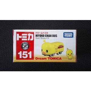 トミカ【ドリームトミカ No151】《ひよこちゃんバス》|hobby1987