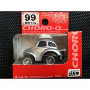 チョロQ スタンダード タカラ No99《初代 チョロQ》シルバー|hobby1987