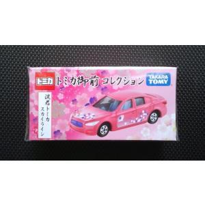 トミカ 御前コレクション『淀君トミカ」日産スカイライン|hobby1987
