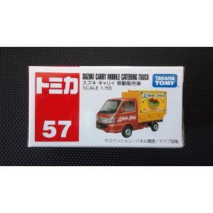 絶版トミカ (箱) No57 スズキ キャリイ 移動販売車 hobby1987