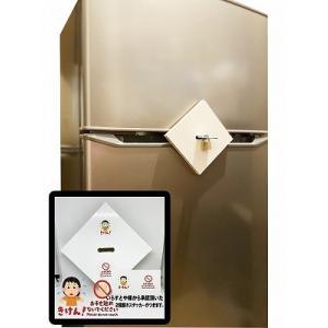 超強力な冷蔵庫の鍵ロック■取れない蔵(南京錠セット)複数ドア対応