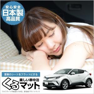 C-HR NGX50 マット 車中泊 ベッド フラット クッション 車中泊グッズ 車 段差解消 (2...