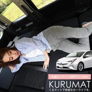 プリウス ZVW50系 マット 車中泊 ベッド フラット クッション 車中泊グッズ 車 段差解消 (...