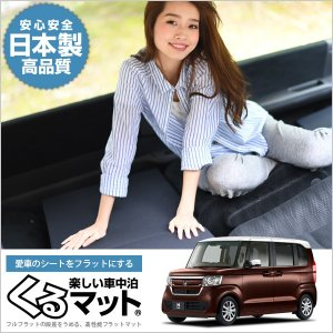 N-BOX N-BOXカスタム JF3 JF4 マット 車中泊 ベッド フラット クッション 車中泊...