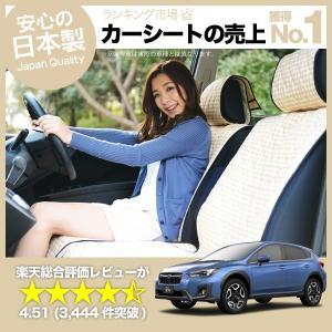 スバル XV GT3系 GT7系 ハイブリッド カーシートカバー 車内 汚れ防止 洗濯OK カスタム パーツ 日本製  (01d-e005) SUBARU スバル No.1211|hobbyman