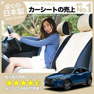 CX-3 DK系  カーシートカバー 車内 汚れ防止 洗濯OK カスタム パーツ 日本製  (01d-g001) MAZDA マツダ No.1331|hobbyman