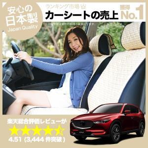 CX-5 KF系  カーシートカバー 車内 汚れ防止 洗濯OK カスタム パーツ 日本製  (01d-g002-cc ) MAZDA マツダ No.1431|hobbyman