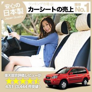 エクストレイルT30系  カーシートカバー 車内 汚れ防止 洗濯OK カスタム パーツ 日本製  (01d-b007-cc ) NISSAN 日産 No.1731|hobbyman