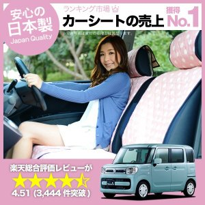 スペーシア MK53S 全年式対応 カーシートカバー 車内 汚れ防止 洗濯OK 内装 パーツ 日本製  (01d-f009) SUZUKI スズキ No.1501|hobbyman