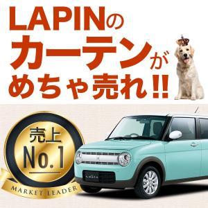 車中泊 アルトラパンHE33S ラパン カーテン サンシェード カスタム リア用(01s-g012-...