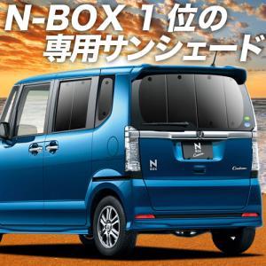 NBOX N-BOXカスタム N-BOX+ カーテン サンシェード リア用 車中泊 カーフィルム N...
