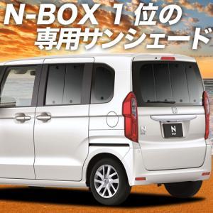 NBOX N-BOXカスタム JF3/4系 カーテン サンシェード リア用 車中泊 カーフィルム N...