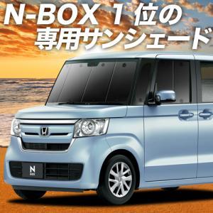 NBOX N-BOXカスタム JF3/4系 カーテン サンシェード フロント 車中泊 カーフィルム ...