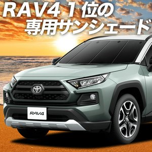 新型 RAV4 50系 MXAA50 AXAH50 カーテン サンシェード フロント 車中泊 カーフ...