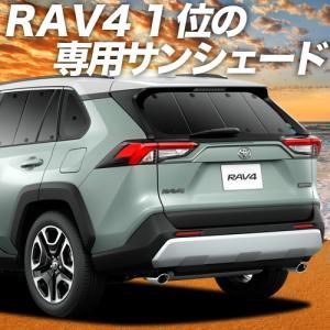 新型 RAV4 50系 カーテン サンシェード 車中泊 グッズ プライバシーサンシェード リア MX...