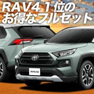 新型 RAV4 50系 MXAA50 AXAH50 カーテン サンシェード フルセット 車中泊 カー...
