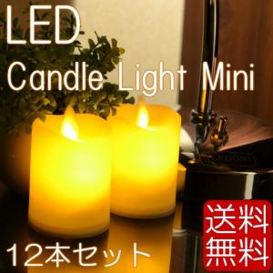ZELDNER(ゼルドナー)  揺らぐ LEDキャンドルライト ミニ 12ヶセット インテリア クリスマス かわいい 防災 癒しの灯かり フットライト インスタ映え
