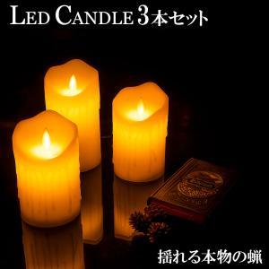 LEDキャンドルライト ゆらぎ 3本セット 香る 調光可能 リモコン付き タイマー設定可能 ゆらぎ 本物の蝋を使用