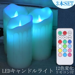 LEDキャンドルライト ゆらぎ 3本セット 12色変化 リモコン付き タイマー設定可能 ゆらぎ 本物の蝋を使用