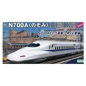 N700A「のぞみ」 8両増結セット  KATO  10-1176 hobbyshop-c62