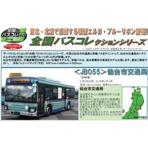 全国バスコレクション<JB055>仙台市交通局