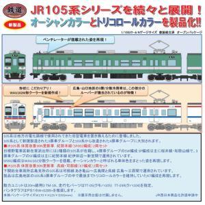 トミーテック製  動力はTM-18R 走行化はTT-05(クモハ105)  TT-03R(クハ104...
