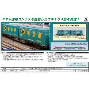 コキ104形(新塗装・ヤマト運輸コンテナ付)   TOMIX  8737   T74