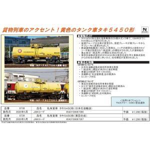 タキ5450形(東亞合成)    TOMIX 8739    T58