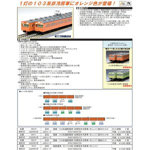 103系通勤電車(初期型非冷房車・オレンジ)基本セットB(4両)   TOMIX   98371  ...