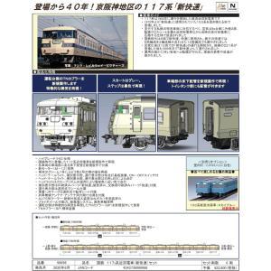 117-0系近郊電車(新快速)セット(6両)   TOMIX  98696      T62