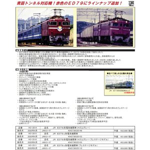 ED79-100形(PS)   TOMIX  HO-2511    T70