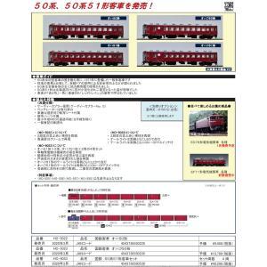 オハ50形   TOMIX  HO-5022   T149