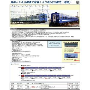 <限定>50系51形客車(海峡色)セット(2両)    TOMIX  HO-9096     T60
